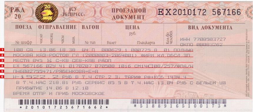 купить билеты поезд на 28 марта 2016года компании